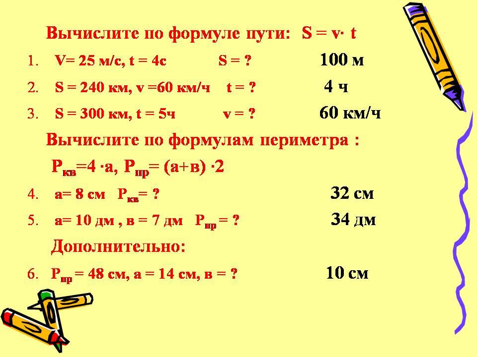 Решение задачи формулами за 5 класс решение логических задач по математике скачать
