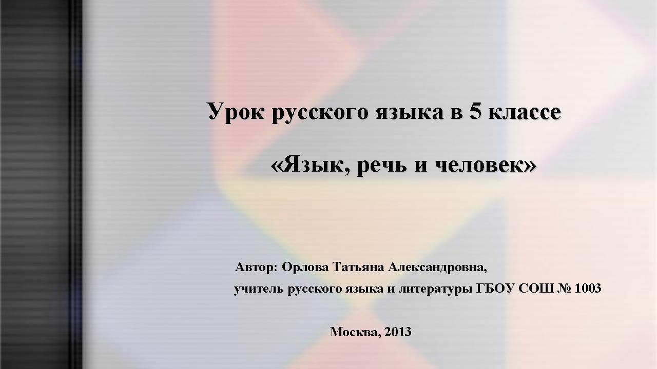 презентация значение русского языка в современном мире