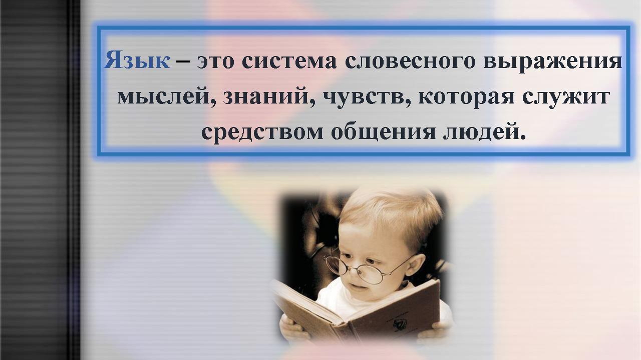 презентация урока по рус.яз