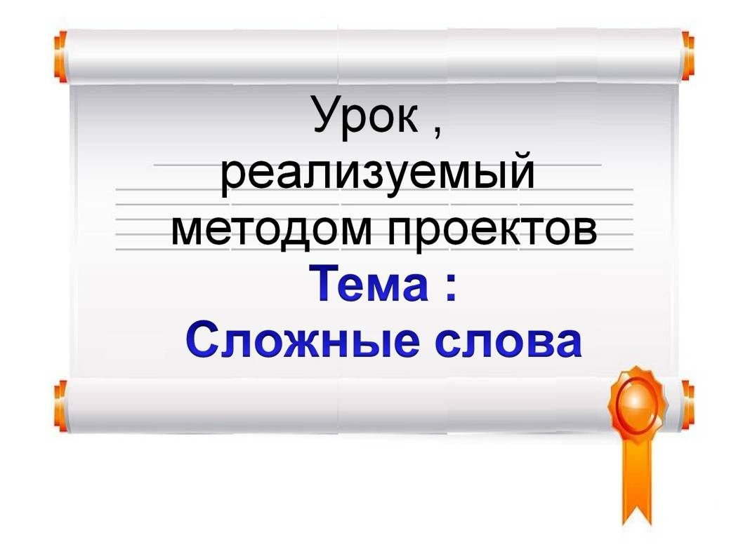 Программу уроки русского языка