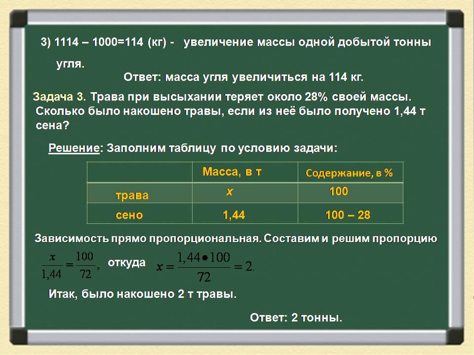 Математика решение задач с смесями задачи егэ 2011 по математике с решениями