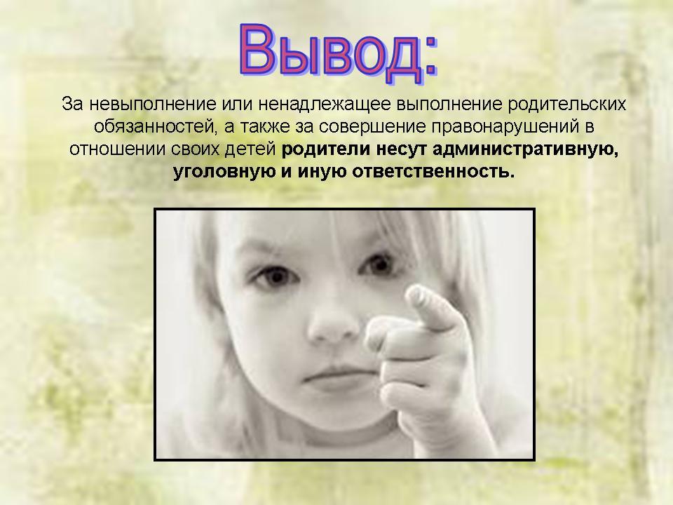 группы родители несовершеннолетних детей имеют право знакомиться с содержанием образования согласно знает