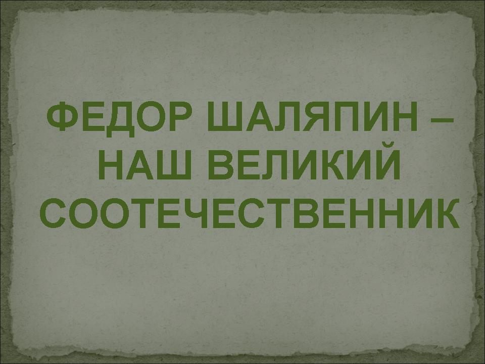 Презентация федор шаляпин