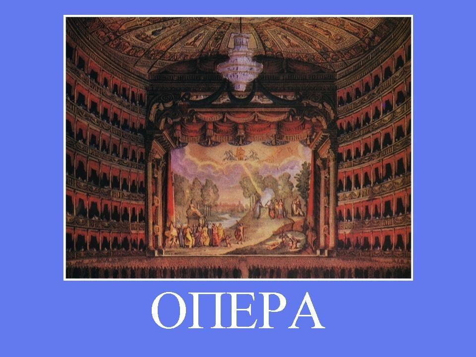 Доклад на тему что такое опера 8564