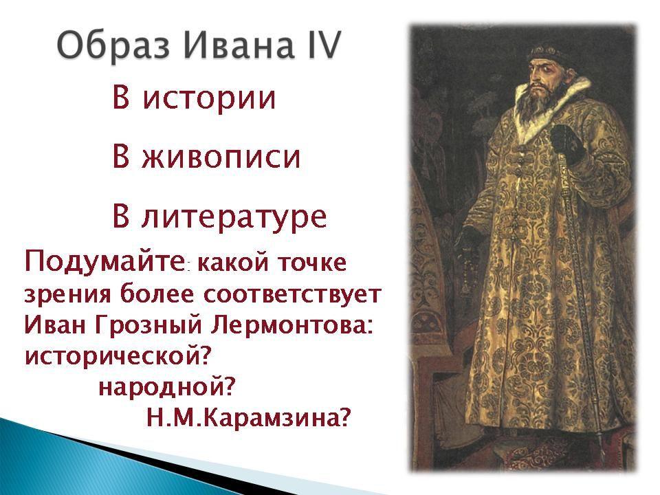 исторические личности в песни о купце калашникове