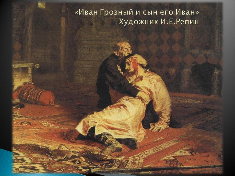 Песня царя  поэмы про Лермонтова Изучение Ивана. М.Ю.