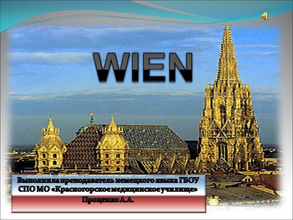 Доклад о вене на немецком языке 2042
