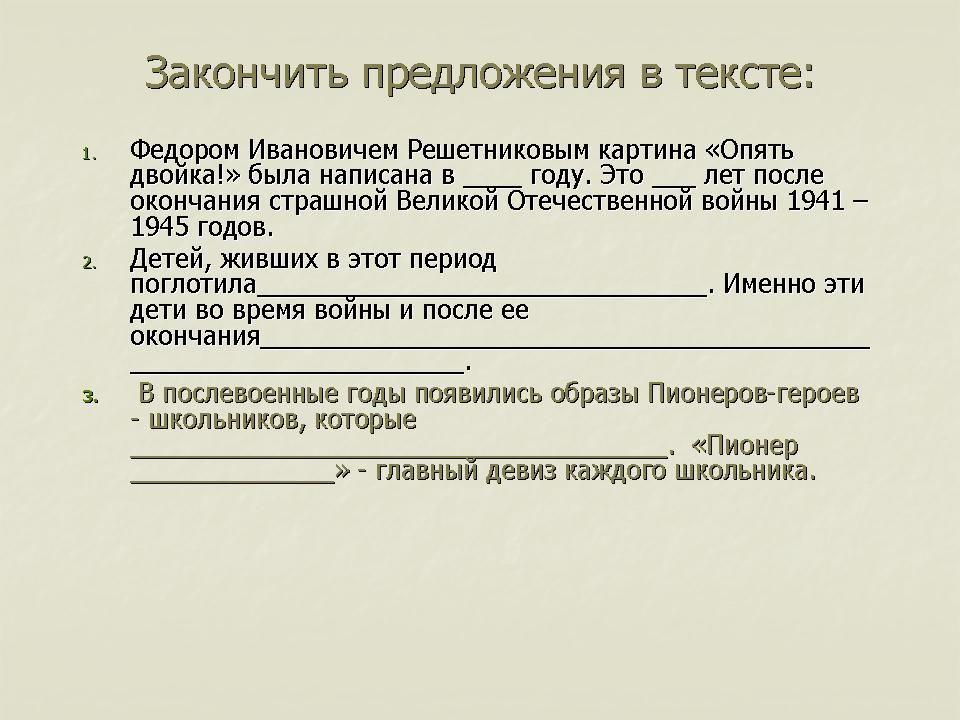 развития речи. Сочинение по картине ...: festival.1september.ru/articles/643494
