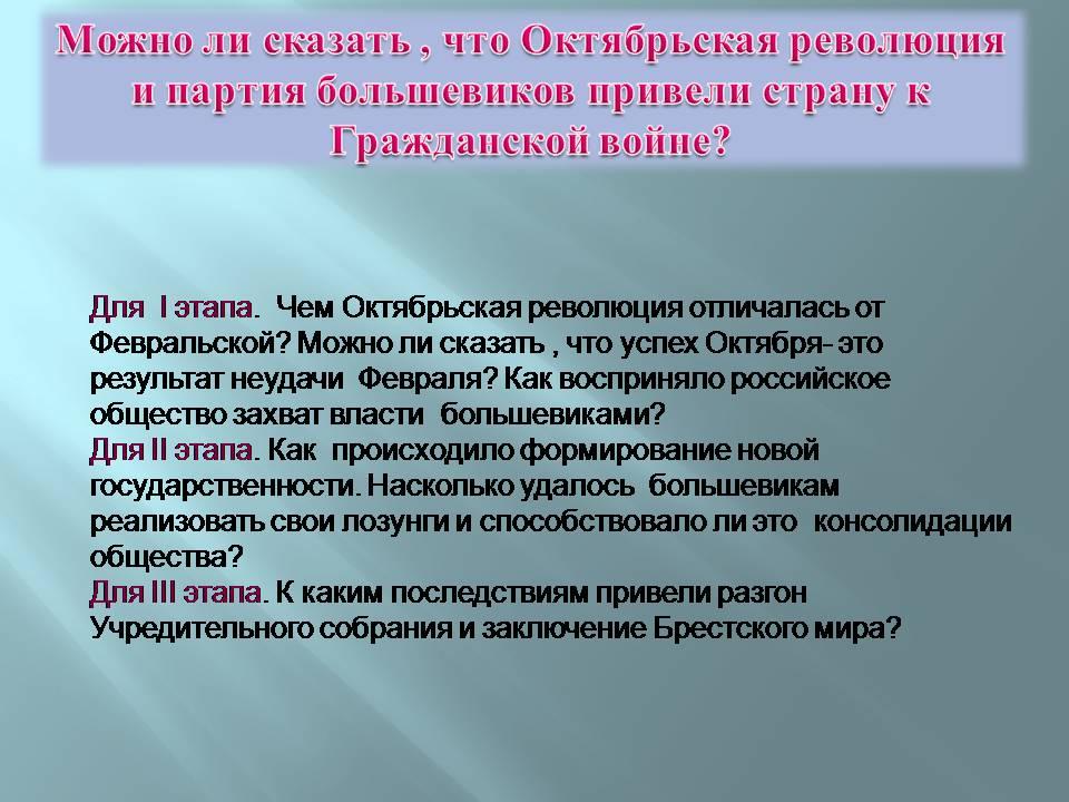 """""""Октябрьская революция и"""