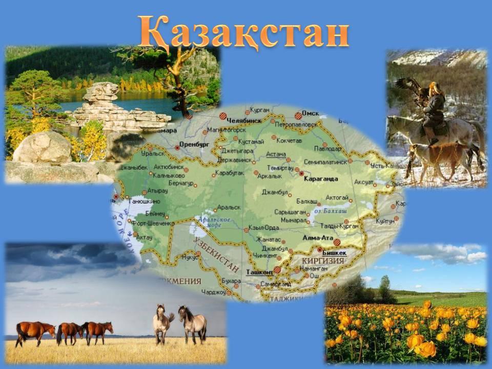 скачать песню родина моя казахстан