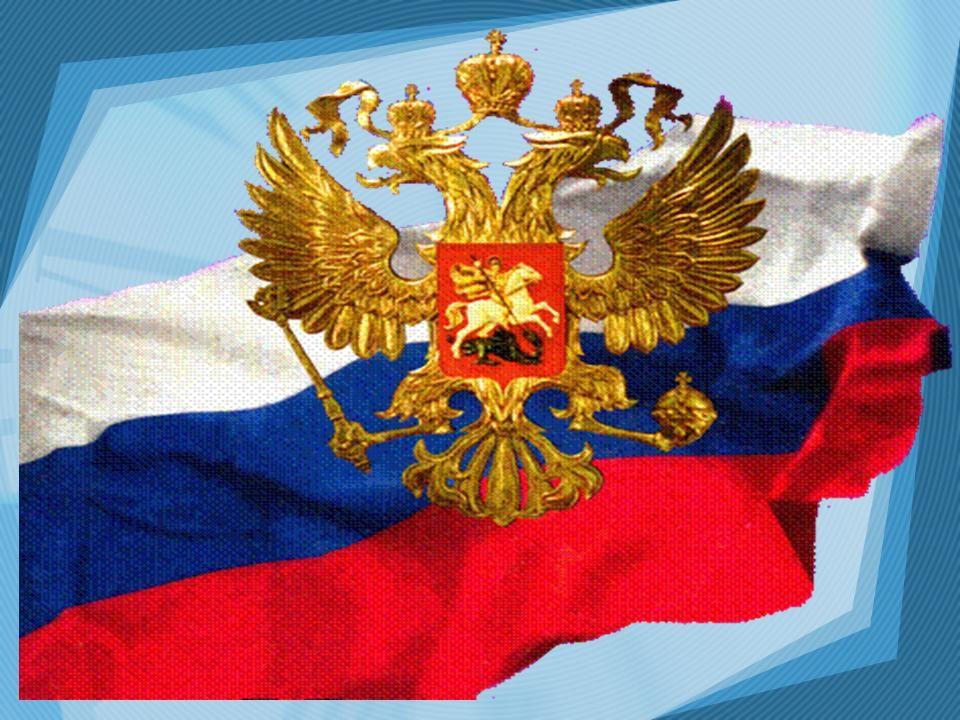 Доклад на тему символы россии 3049