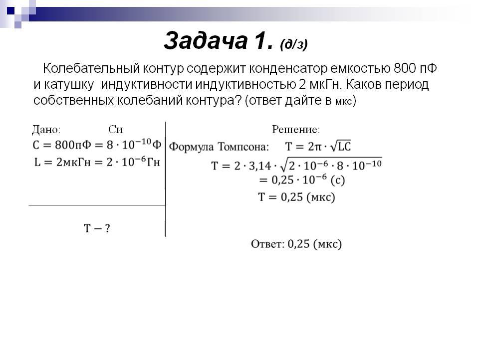 Решение задач по физике индуктивность катушки примеры решения задач по физике по статике