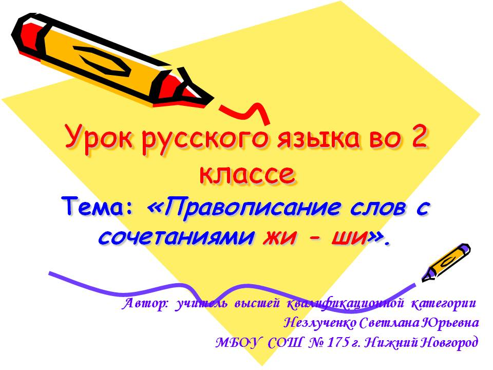 Схема анализа урока русского языка фото 795