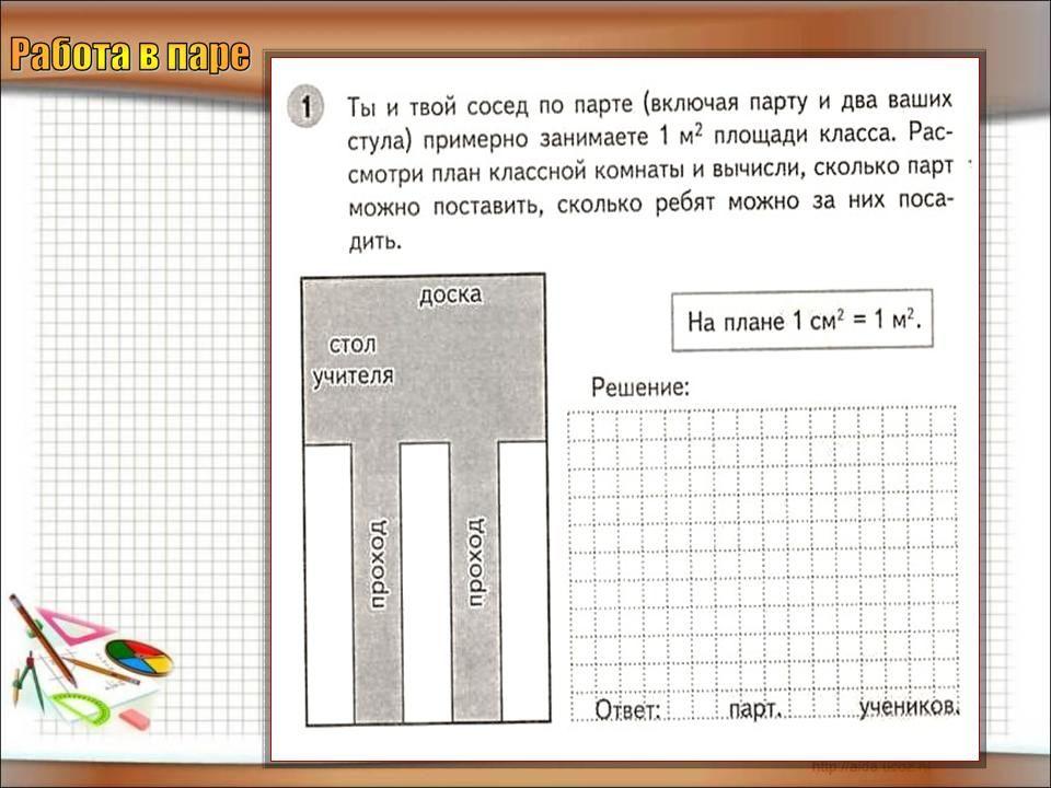 презентация знакомство со старинными мерами длины