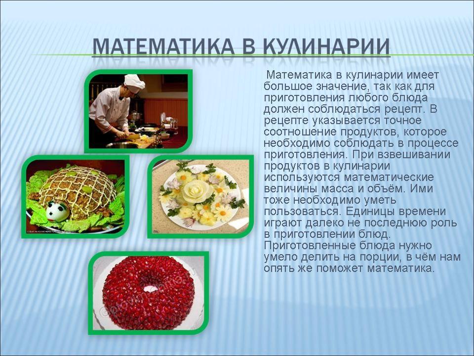 Математика и кулинария доклад 9314