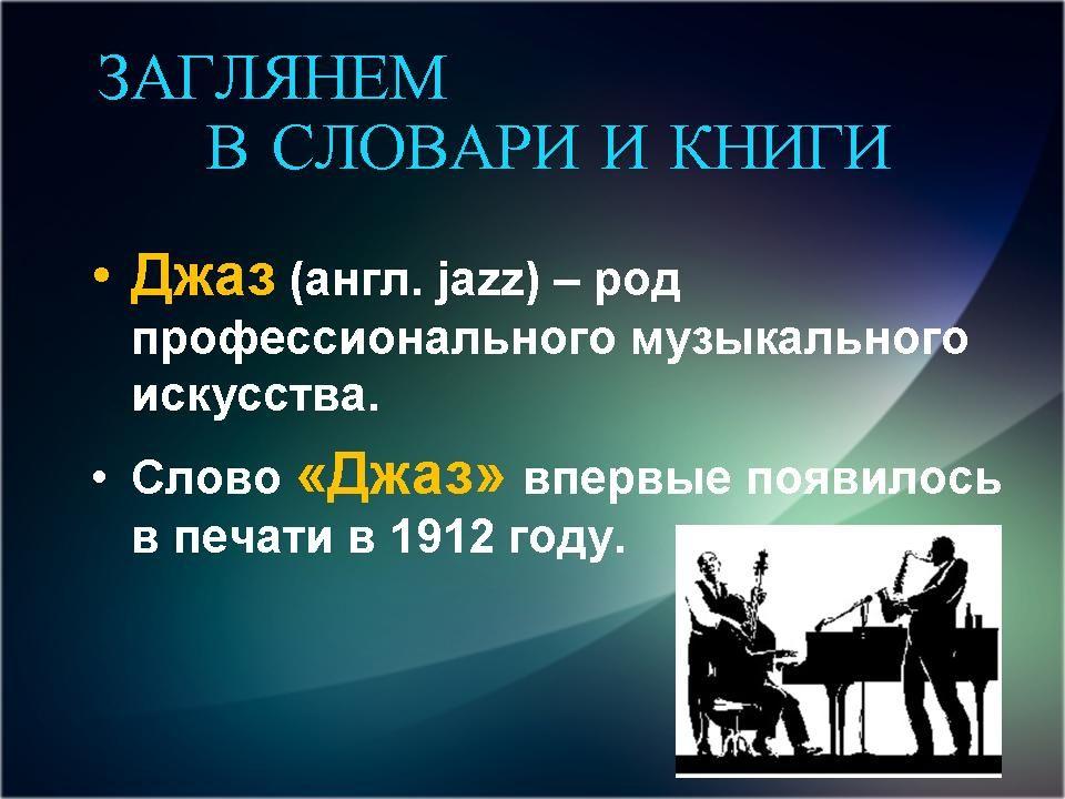 Урок музыки «Герой нашей эпохи – джаз». 6-й класс