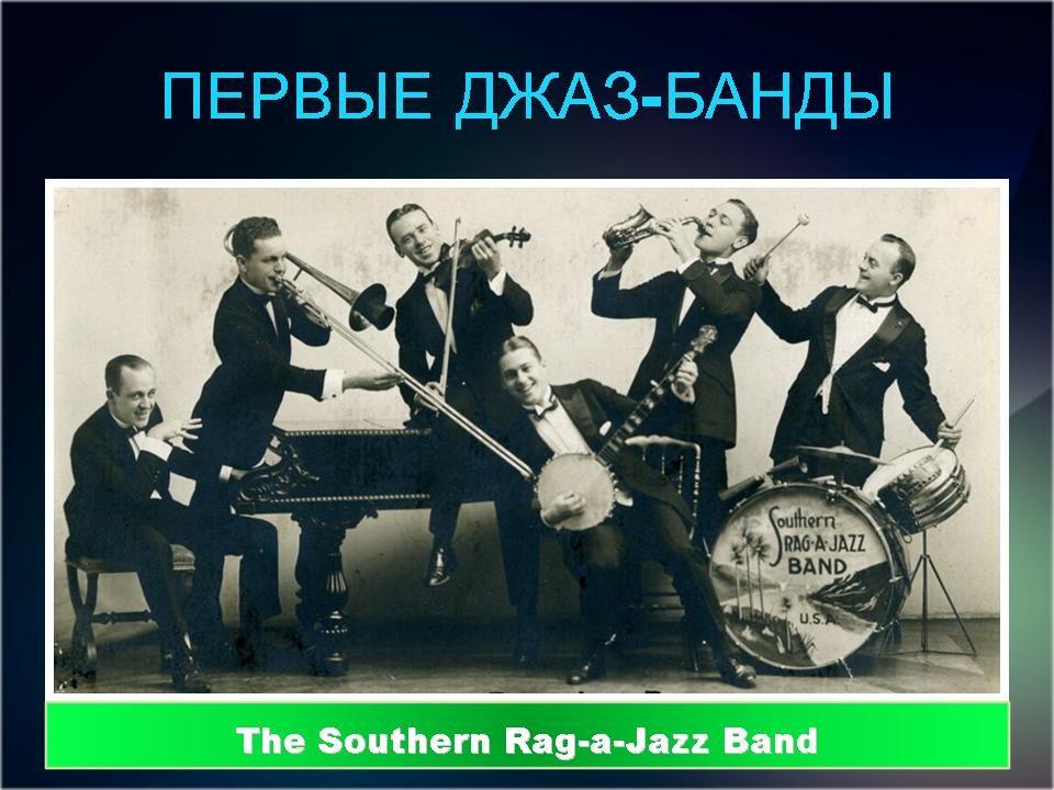Image result for фото джаз новый орлеан начало двадцатого века