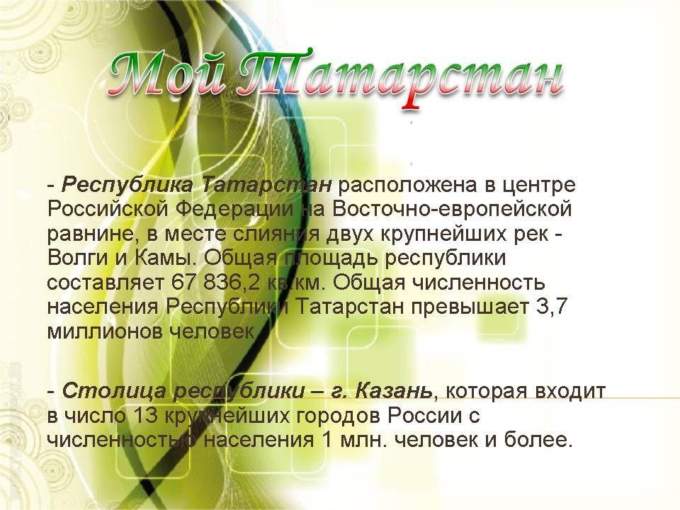 сочинение на тему татарстан мой дом родной