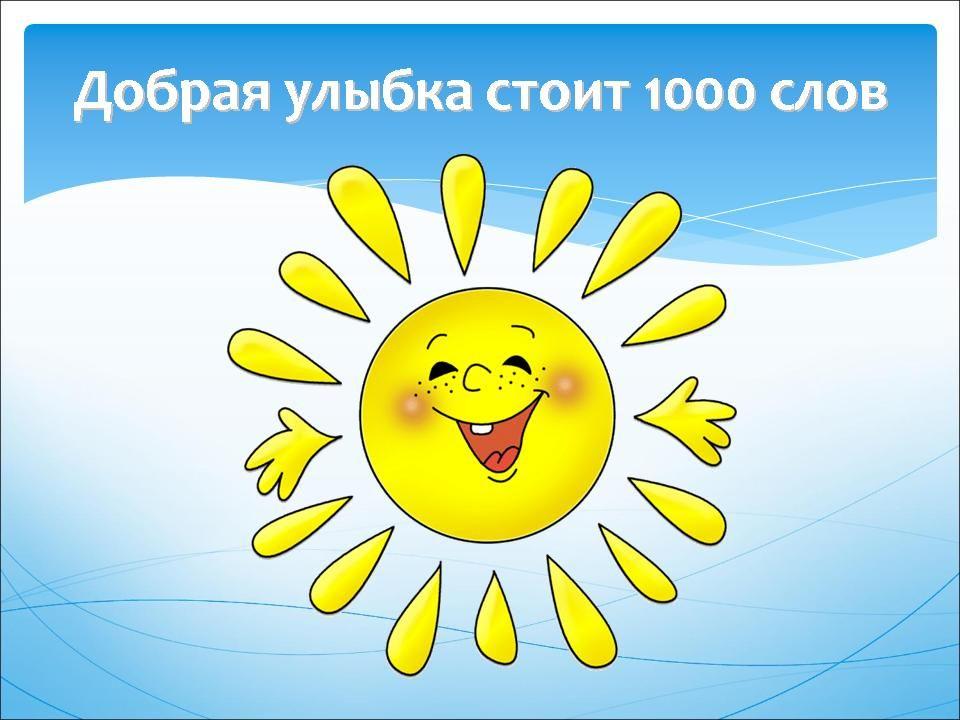 уроки презентации 2класс русский язык фестиваль