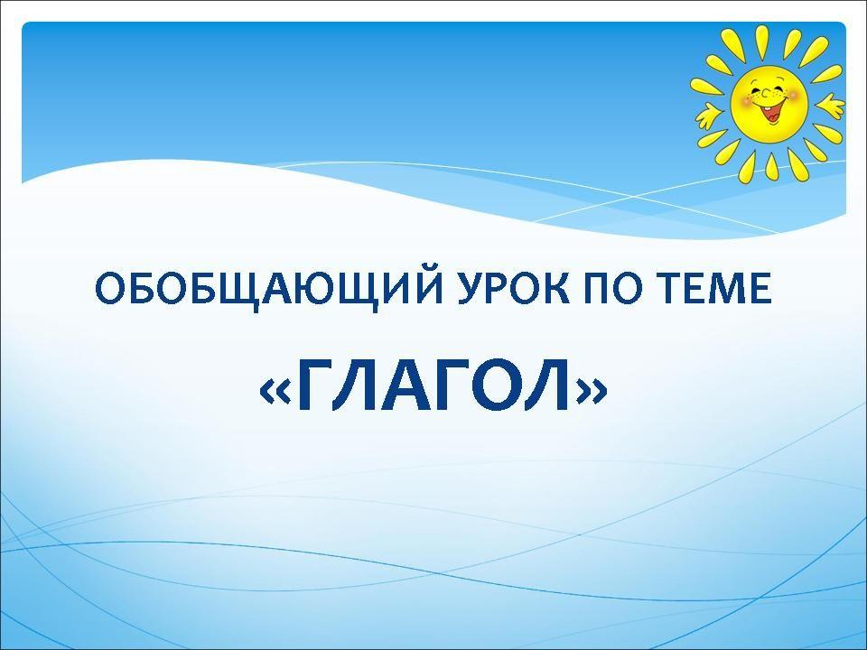 Презинтанция по русскому языку 2 класс на тему глагол