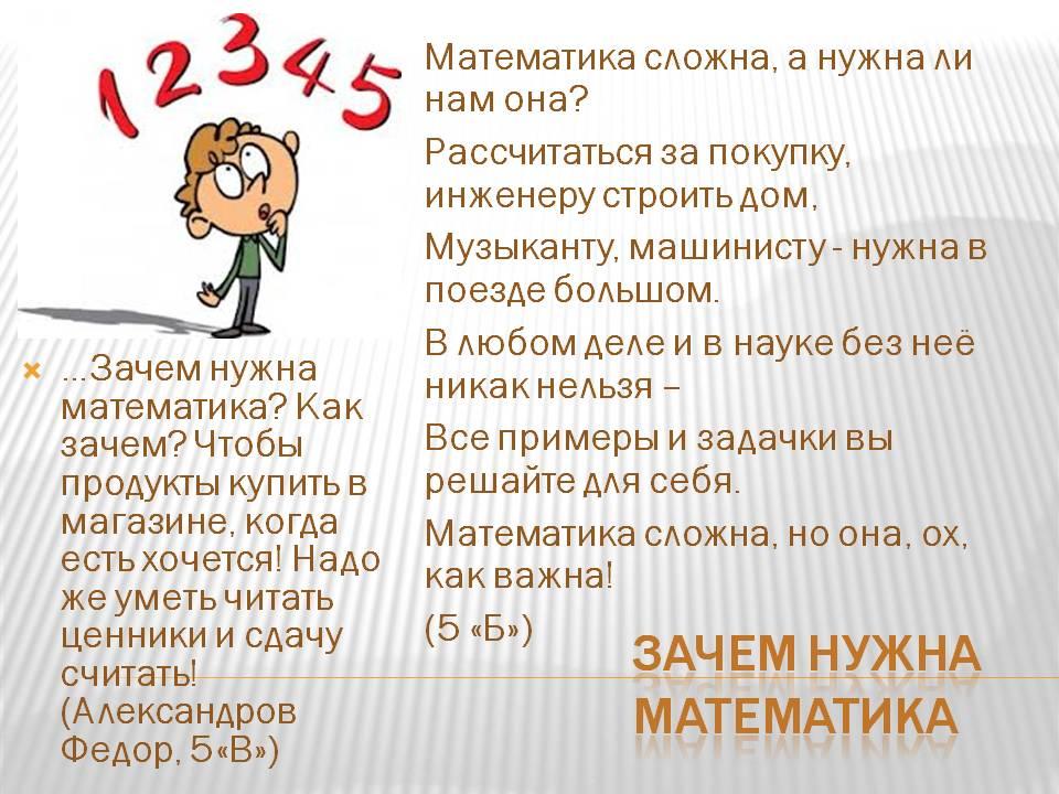 Доклад на тему зачем нужна математика 4029