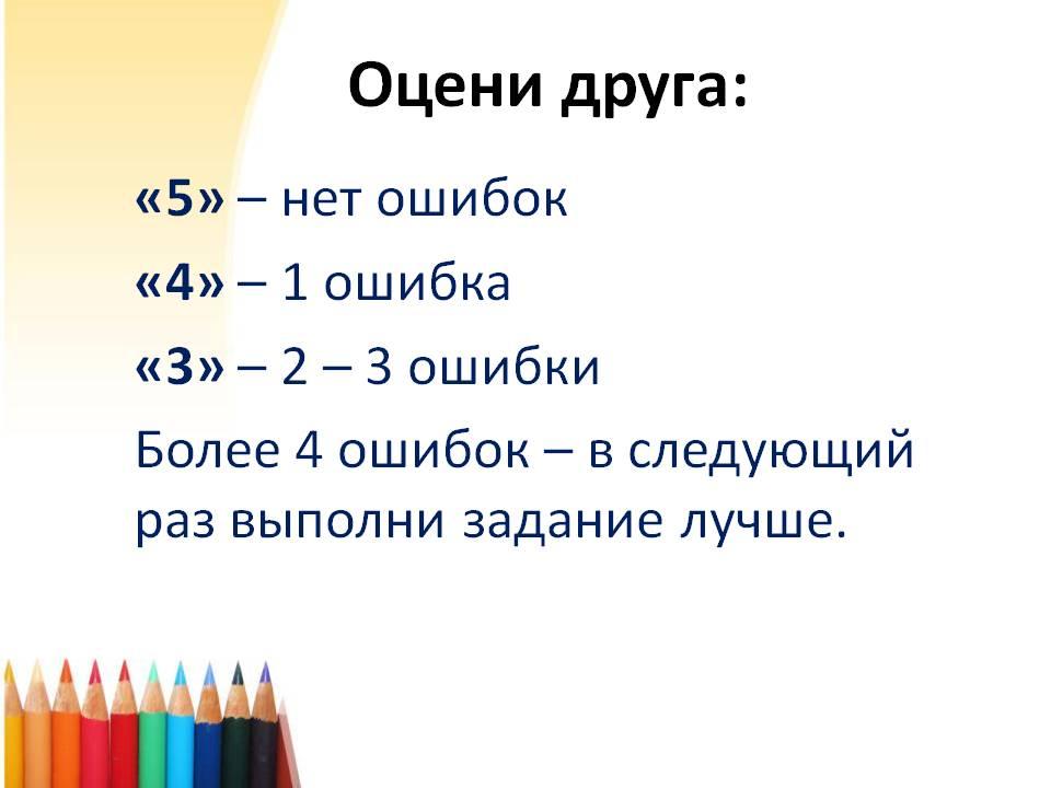 русский язык начальная школа правописание гласных после шипящих и ц в окончаниях существительных кон