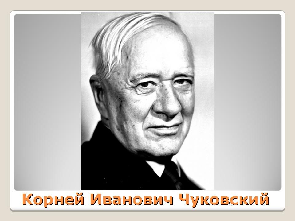 к.и. чуковский фото