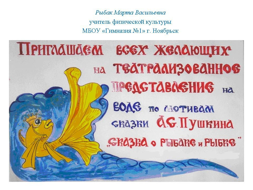 презентация для детей а с пушкин сказки