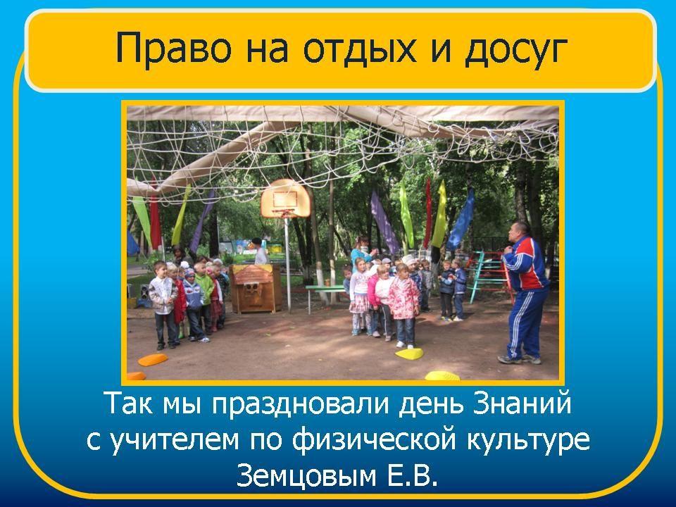 знакомим дошкольников с правами ребенка