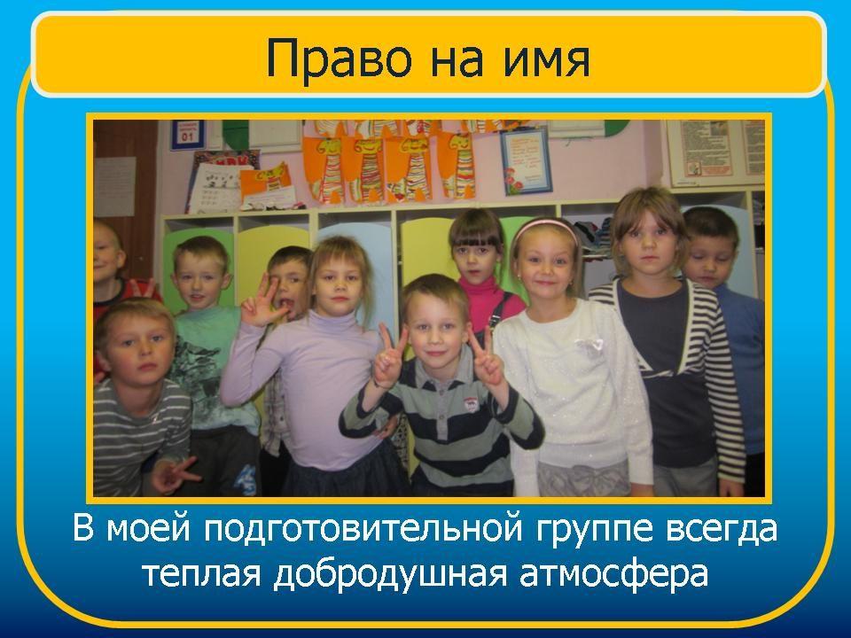 знакомим детей с правами ребенка