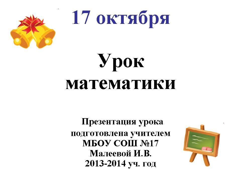 презентация по математике для 1 класса знакомство с таблицей