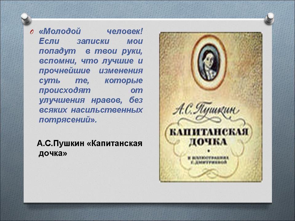 Гдз по литературе 8 класс меркин 1 часть каково первое впечатление гринева от белогорской крепости что удивило и поразило юношу