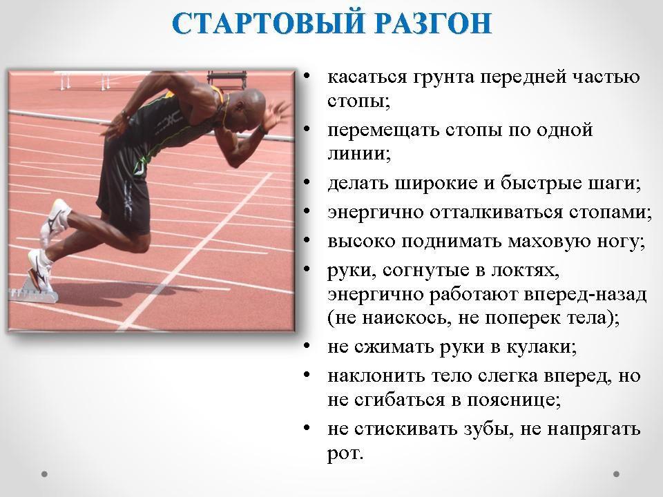 презентация легкая атлетика для начальной школы