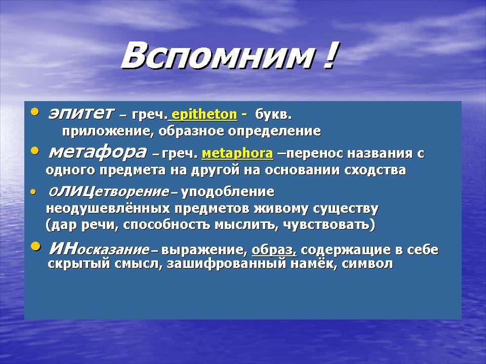 Интегрированный урок (русский