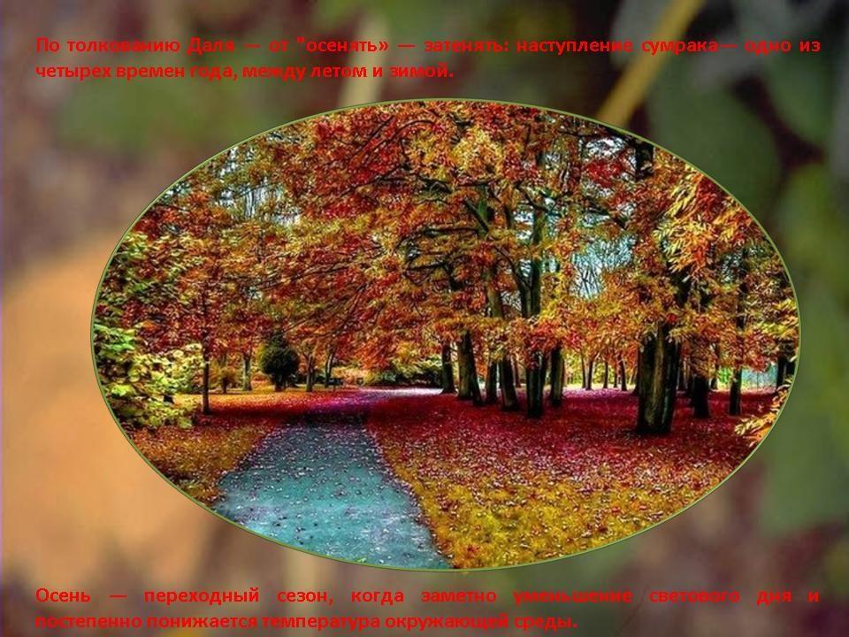 Картинки осень а 4 альбомная