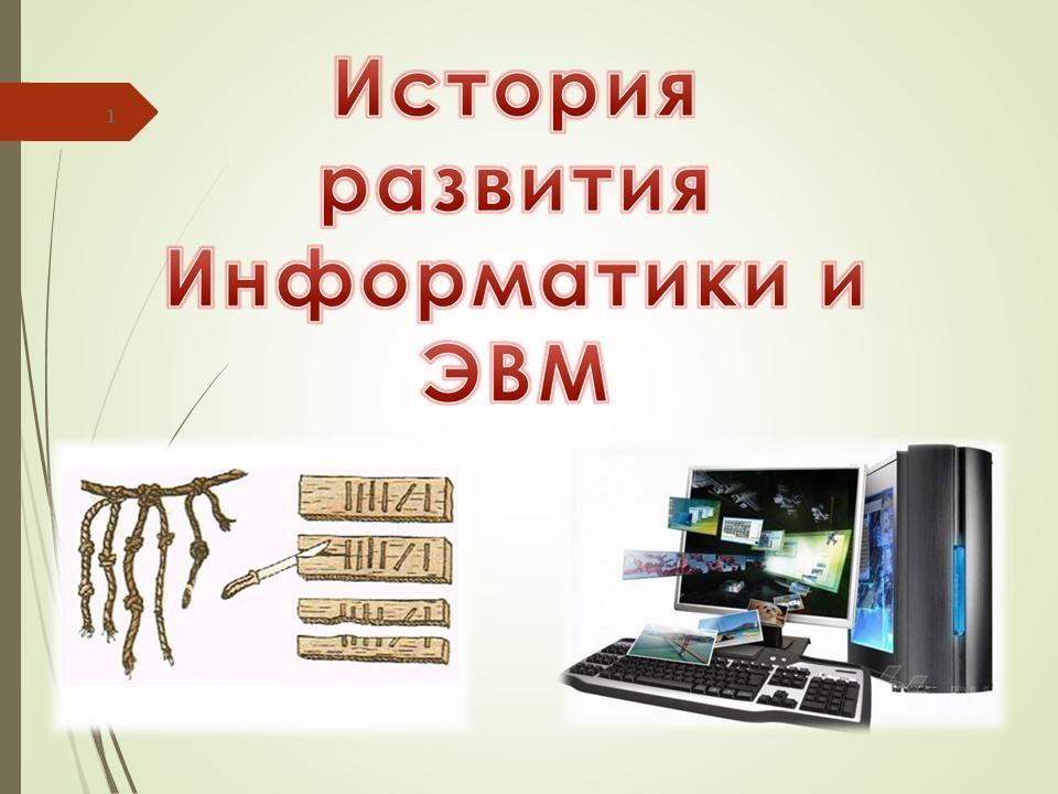 Реферат по истории развития информатики 7146