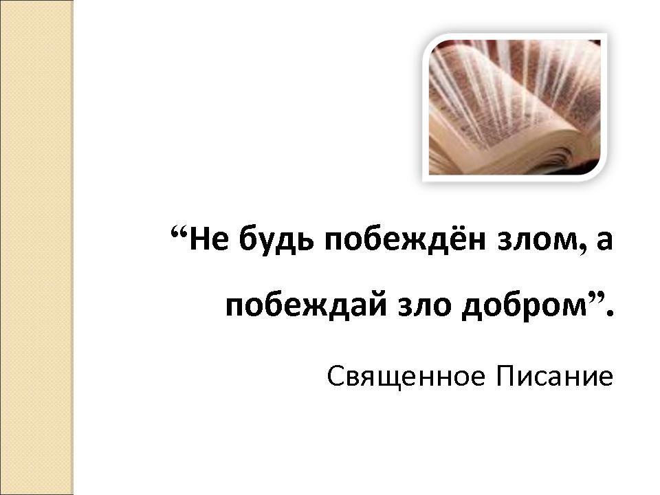 Презентация добро и зло в сказках класс реферат ru Презентация добро и зло в сказках 4 класс реферат