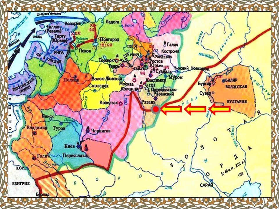Нашествие с Востока