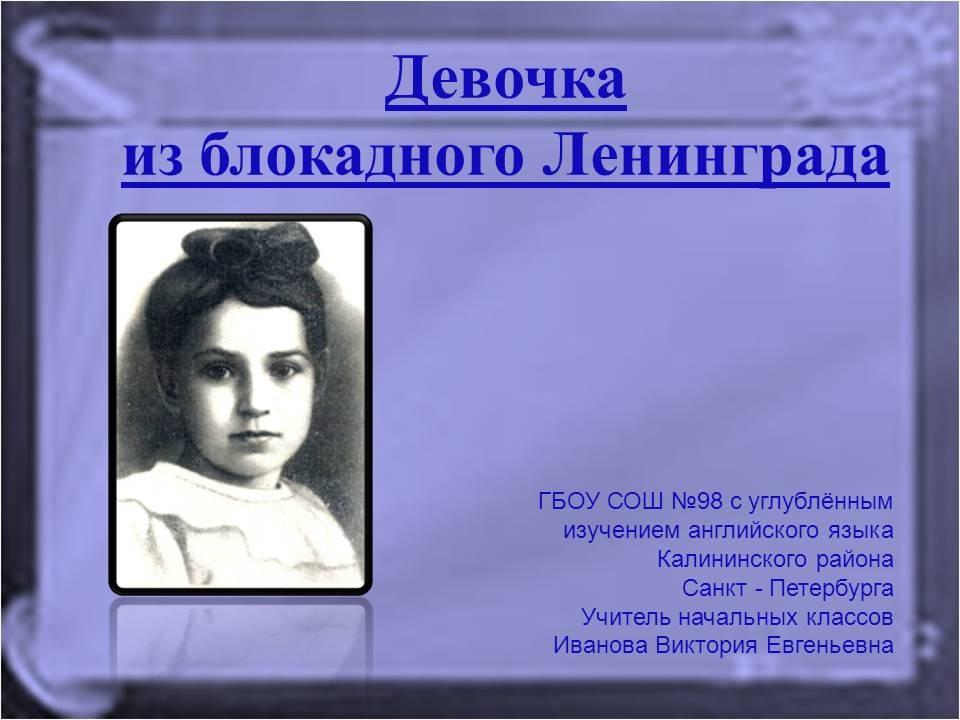 Блокада ленинграда для начальной школы доклад 4