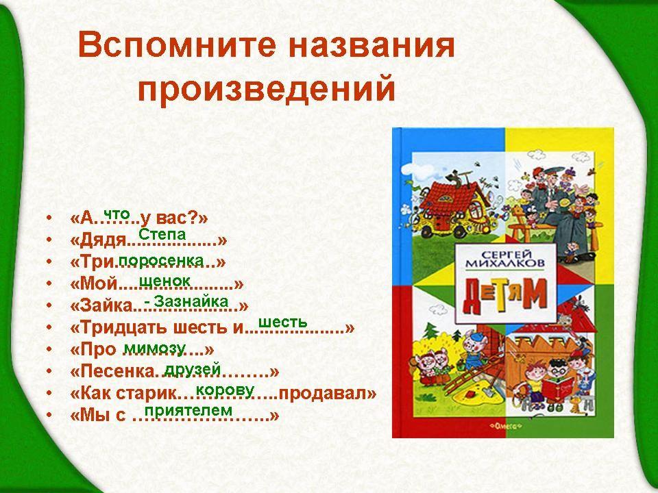 конкурсы викторины турниры по математике в начальных классах с презентациями