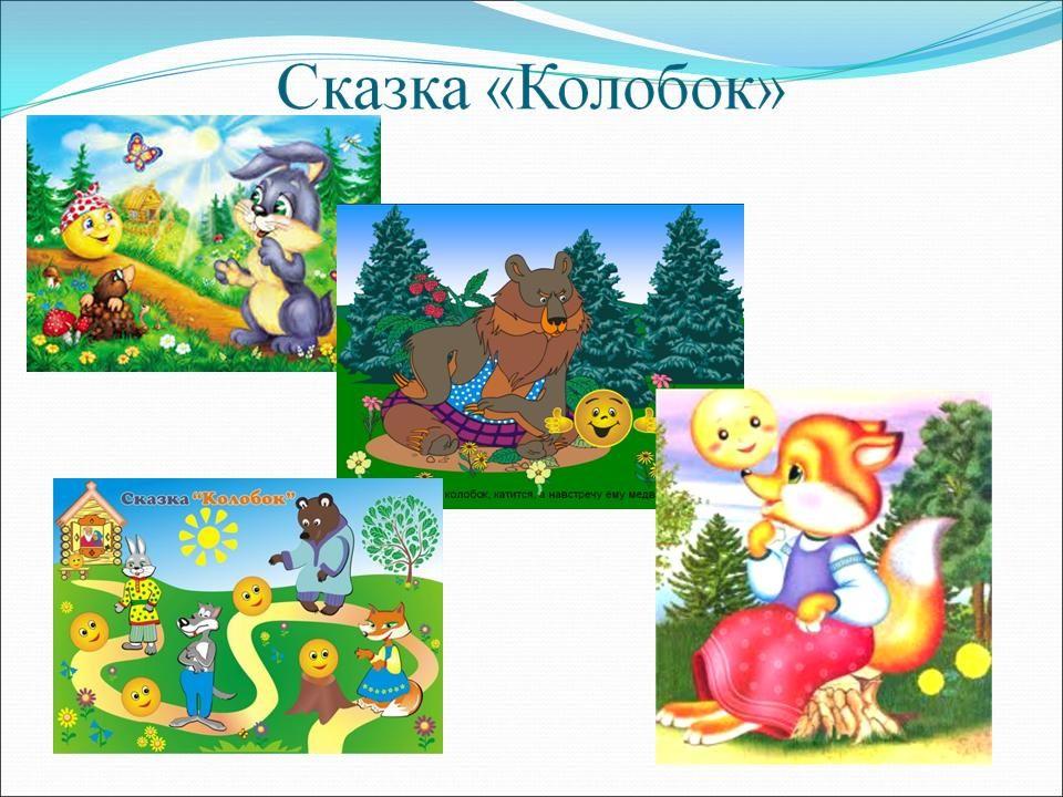 урок по русским народным сказкам