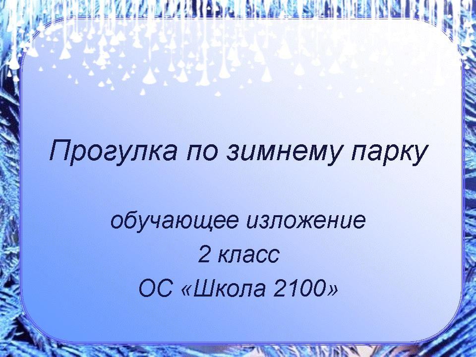 русский язык 1 класс конспект урока знакомство