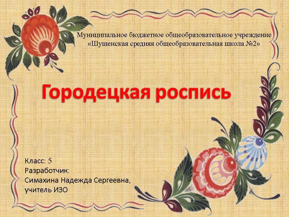 Урок городецкая роспись презентация