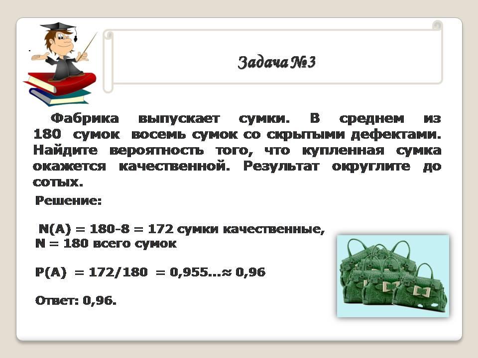 Простейшие вероятностные задачи с решением 9 класс презентация решение задач на примере