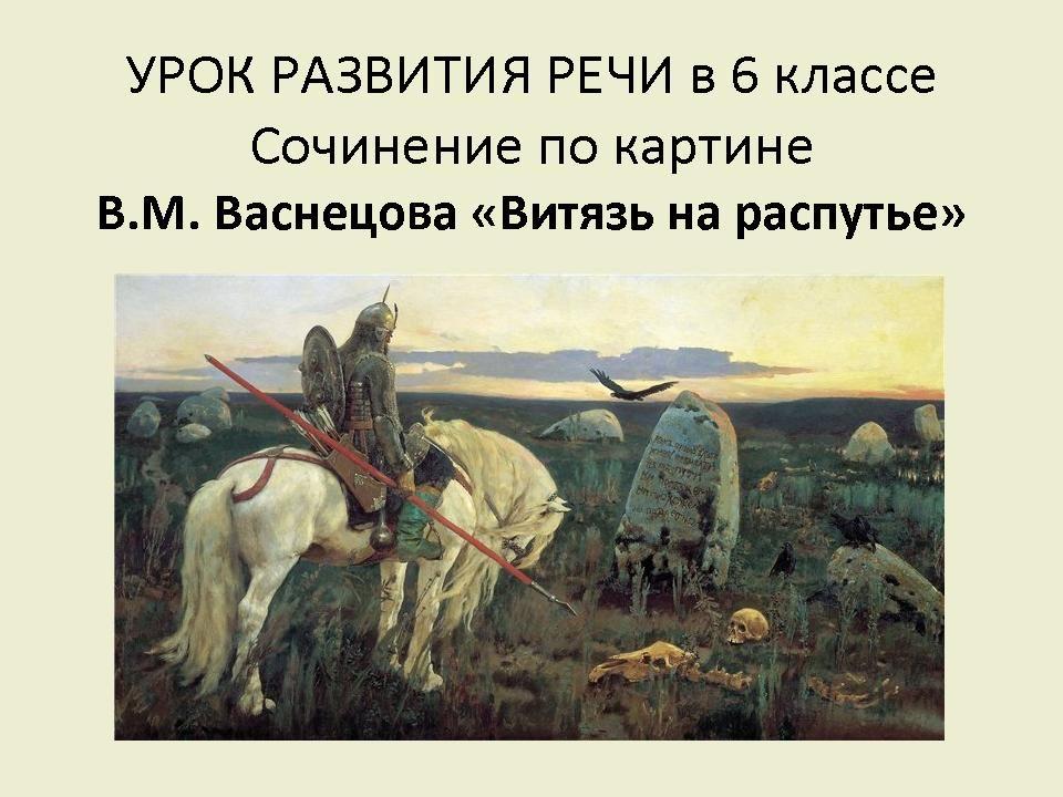 сочинение описание по картине богатыри: