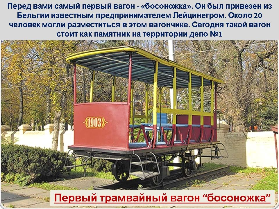 пятигорского трамвая