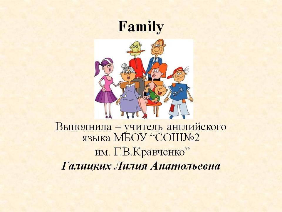 рассказ семьи мы познакомились