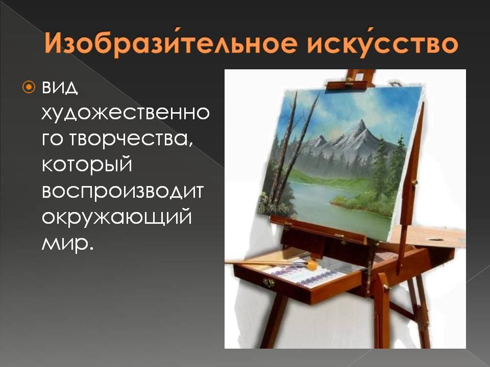нормы оценок по изобразительному искусству: