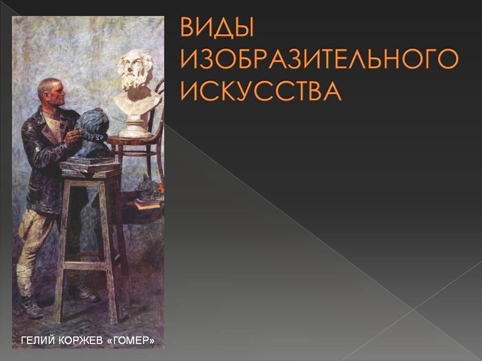 знакомство с литературой как видом искусства