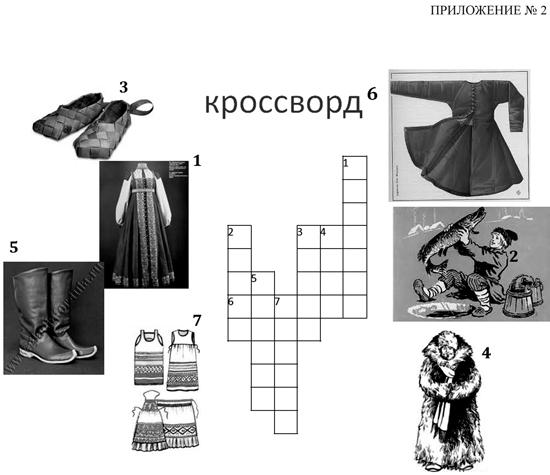 кроссворд на тему изобразительное искусство: